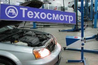 Фото: Техосмотр, источник: CarsWeek