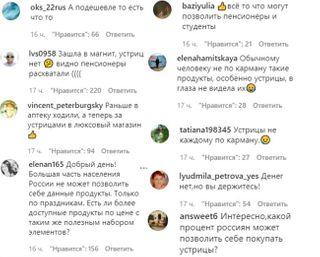 Комментарии под постом Елены Малышевой / Фото: instagram.com/malysheva.live