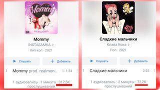 Разница прослушиваний треков. Инстасамка: слева, Кока: справа.