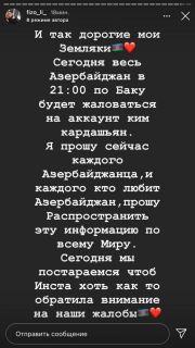2-я попытка кибербуллинга Кардашьян // Источник: Instagram