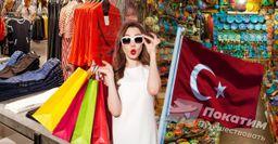 Турецкий шопинг в августе: Блогеры рассказали о крупных скидках для туристов