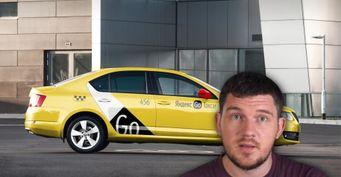 «Яндекс— воры»: Озадержках такси Goиштрафе рассказал популярный блогер