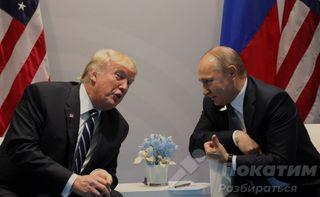Фото: Трамп и Путин друзья, pokatim.ru