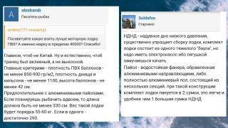 Советы опытных рыболовов о выборе лодки из ПВХ. Источник: fishingsib.ru
