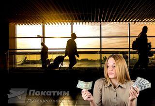 Путешествуешь— готовься платить дома. Изображение: «Покатим», Сергей Филатов