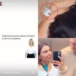 Фотоколлаж: Анна Седокова показала обручальное кольцо, Instagram @annasedokova