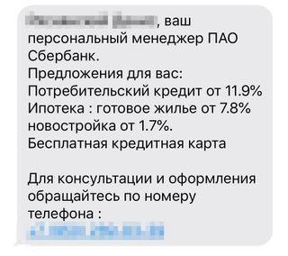«СМС отсотрудника «Сбербанка»