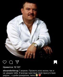 Александр Круг о своем отце. Источник изображения: Instagram@alexanderkkrug