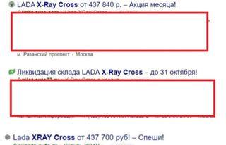 Октябрьские акции на нынешнюю версию LADA XRAY Cross. Скриншоты: Google-Поиск