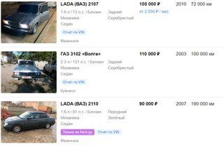 Самые частые варианты авто за100тыс. рублей. Скриншот: Avito