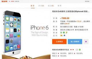 Предзаказ iPhone 6 доступен на TaoBao