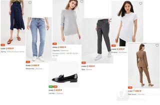 Пример базового гардероба из Lamoda.ru, шикарно подойдет модницам и за 40 Фото: автор «Покатим» Алина Морозова