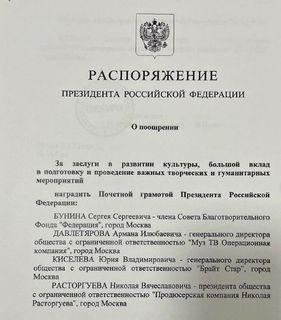 ЮрКисс поделился документом о вручении ордена Фото: instagram.com/urkiss_official