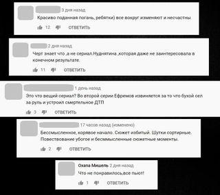 Отзывы кпервой серии «Полёта» наТНТ. Источник: YouTube «Телеканал ТНТ»