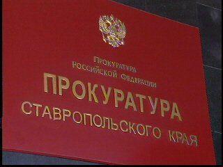 Прокуратура Ставрополья блокирует сайты о взятках