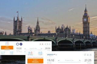 Москва-Лондон