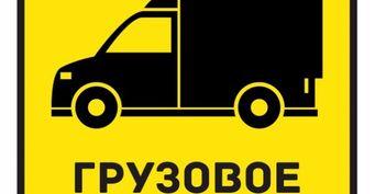 Грузовое такси как бизнес. Стоит ли открывать?