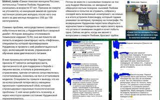 Скрины из Instagram-группы «Блокнот Новости»