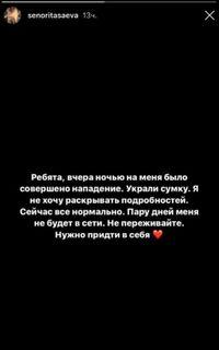📷Кадр изInstagram: @senoritasaeva