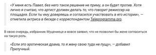 Скриншот: Интервью Агаты и Павла изданию Teleprogramma