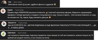 Комментарии зрителей наплатформе Rutube