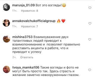 Комментарии пользователей сети Instagram