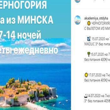 Пример готового тура в Черногорию. Фото: Instagram