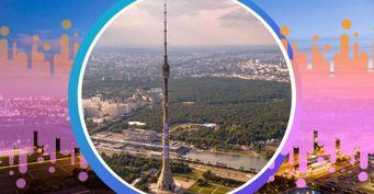 «Стройная» достопримечательность Москвы: Останкинская башня