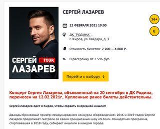 Сергей Лазарев не осведомил поклонников о переносе концертов на новые даты. Источник: https://kirov.kassir.ru/