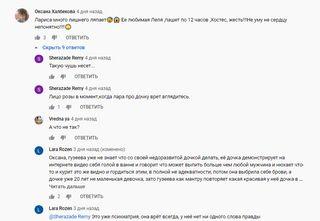 Комментарии поклонников. Скриншот с сайта Youtube.com