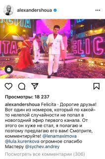 Шоуа «пролетел» с эфиром на Первом канале. Источник: @alexandershoua / Instagram