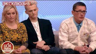 Илья Милохин встретил биологических родителей на«Пусть говорят». Фото: YouTube
