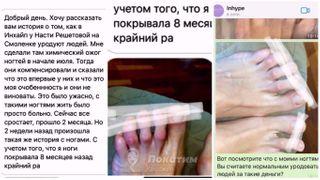 Жалоба клиентки салона Решетовой (слева) иобщение ссотрудниками салона (справа). Пораженные ногти скрыты изэстетических соображений. Коллаж автора «Покатим»