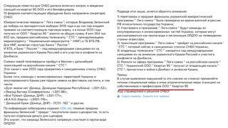 Депутат партии Порошенко призвал ввести санкции против «Квартала» иего создателей, включая Зеленского. Источник: Geo Leros / Facebook