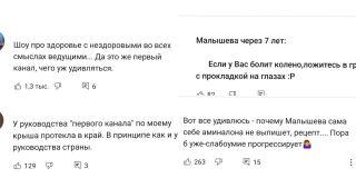 Комментарии под видео сМалышевой наYouTube