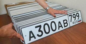 Владельцам транспорта грозят траты на замену номеров