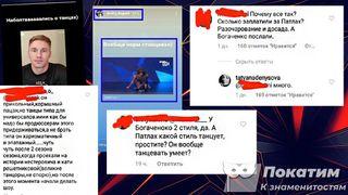 Дмитрий Богаченко. Скриншоты из Instagram tatyanadenysova, dmitry_bogach. Фотоколлаж Pokatim.ru