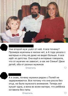 Полина Гагарина с отцом и матерью. Фото: vk.com