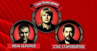Фото: Иван Абрамов, Слава Комиссаренко, Стас Старовойтов. Источник: Афиша Stand Up