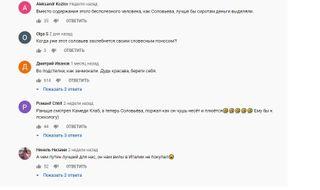 Мнение народа о Владимире Соловьёве. Источник: YouTube.com