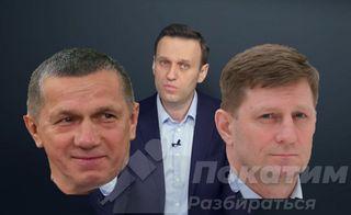 Фото: Навальный рассказал как и за что Трутнев арестовал Фургала, pokatim.ru