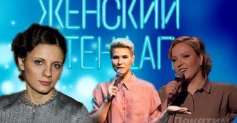 Еприкян стала лишней. Продюсеры ТНТ выжили Comedy Woman из-за однообразия, нозаменили «Женским стендапом»