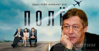 «Аморальный ициничный»: «Полёт» наТНТ ошеломил зрителей своим «семейным» сценарием