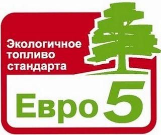 В России откладывается введение стандарта «Евро-5»