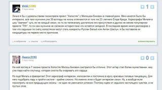 Мнение фанатов обучастии Милоша Биковича в«Холостяке». Источник кадра: bolshoyvopros.ru
