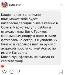 Харламова видели в компании «копии» Асмус. Источник: Instagram @gufssister