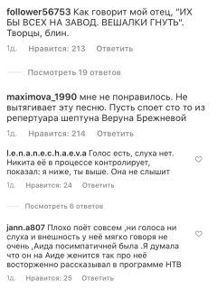 Поклонники не оценили творчество Красновой. Фото: Instagram @gavrilovna.k