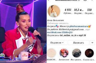 Аккаунт Анны Хилькевич иРегина Тодоренко вжюри. Источник: youtube, instagram