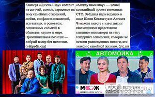 «Дизель шоу» и«Между нами шоу». Сравнительный фотоколлаж Покатим.ру