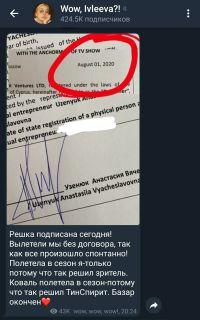 В Telegram-канале Анастасия показала договор с Пятницей